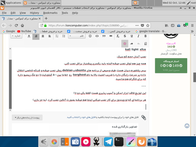 Screenshot from 2019-10-02 12-48-03.png