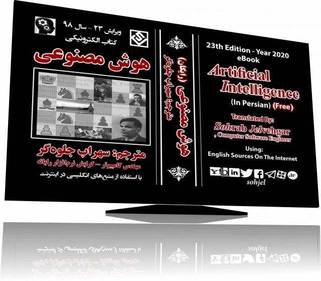 SohJel PERSIAN AI eBook YEAR 2020 23th edition (Monitor) LQ.jpg